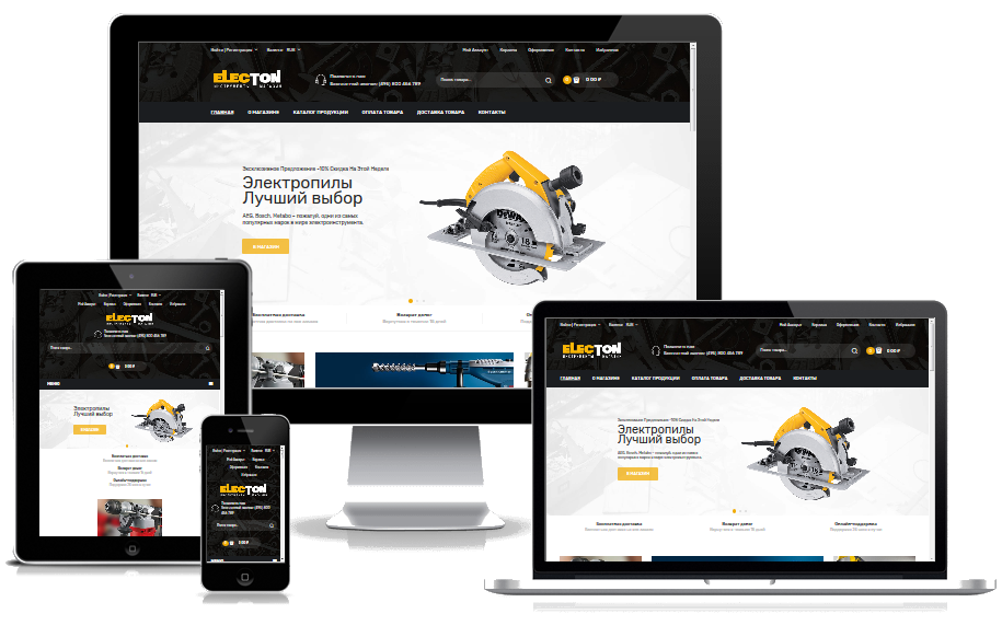 Магазин инструментов на WordPress
