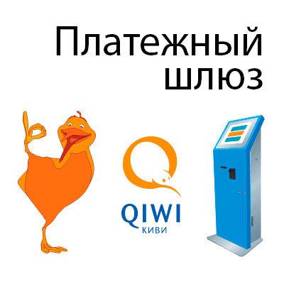 Платежный шлюз Qiwi для Woocommerce