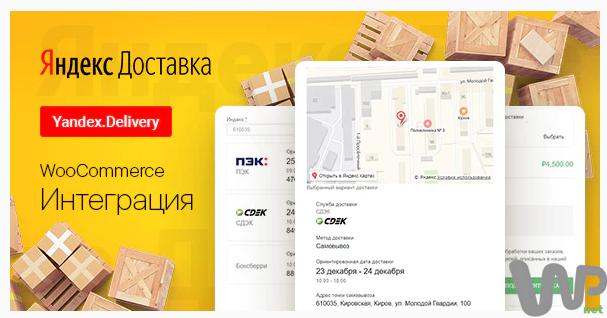 Яндекс.Доставка Интеграция