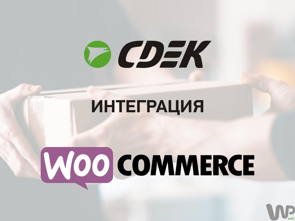 Интеграция СДЭК для Woocommerce